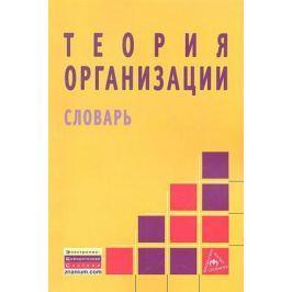 Жигун Л. Теория организации: словарь