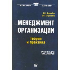 Лукичева Л., Егорычева Е. Менеджмент организации Теория и практика