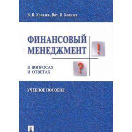 Ковалев В. Финансовый менеджмент в вопросах и ответах Учеб. пос.