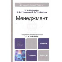 Петров А. (ред.) Менеджмент