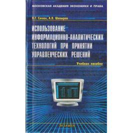 Синюк В. Использование информационно-аналитических технологий при принятии управленческих решений