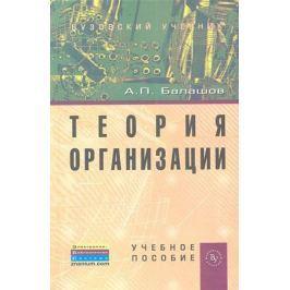 Балашов А. Теория организации. Учебное пособие