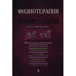 Боголюбов В. (ред.) Физиотерапия и курортология Кн. 3