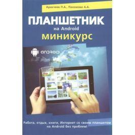 Аракчеев П., Пахомова А., Прокди Р. Планшетник на Android. Миникурс