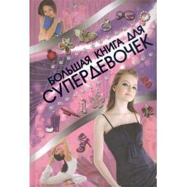 Хомич Е. Большая книга для супердевочек