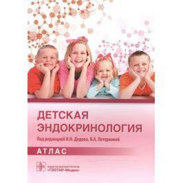 Дедов И., Петеркова В. (ред.) Детская эндокринология. Атлас