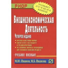 Иванов М., Иванова М. Внешнеэкономическая деятельность: Учебное пособие. Четвертое издание