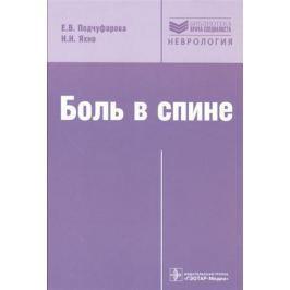 Подчуфарова Е., Яхно Н. Боль в спине