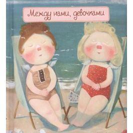 Гапчинская Е. (худ.) Между нами, девочками