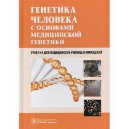 Хандогина Е., Терехова И., Жилина С. и др. Генетика человека с основами медицинской генетики. Учебник