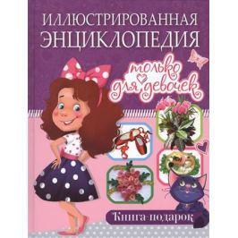 Беленькая Т. Иллюстрированная энциклопедия только для девочек