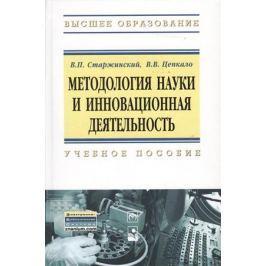 Старжинский В., Цепкало В. Методология науки и инновационная деятельность: Пособие