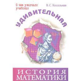 Кессельман В. Удивительная история математики