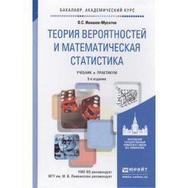 Ивашев-Мусатов О. Теория вероятностей и математическая статистика. Учебник для академического бакалавриата. 3-е издание, исправленное и дополненное