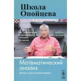 Опойцев В. Школа Опойцева. Математический анализ