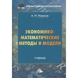 Новиков А. Экономико-математические методы и модели. Учебник