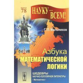 Мельников Г. Азбука математической логики. Выпуск 78