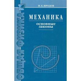 Иродов И. Механика Основные законы