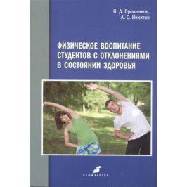 Прошляков В., Никитин А. Физическое воспитание студентов с отклонениями в состоянии здоровья