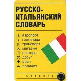 Зорько Г. (сост.) Русско-итальянский словарь. Карточка