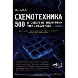 Шустов М. Схемотехника. 500 устройств на аналоговых микросхемах