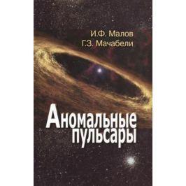 Малов И., Мачабели Г. Аномальные пульсары