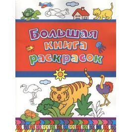 Епифанова О. (ред.) Большая книга раскрасок