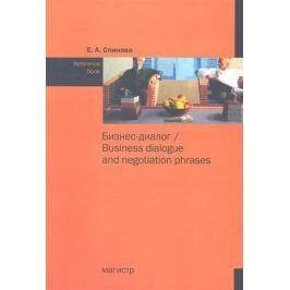 Спинова Е. Бизнес-диалог/Business dialogue and negotiation phrases
