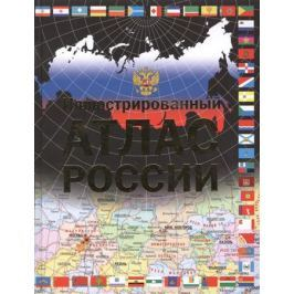 Борисова Г. (ред) Иллюстрированный атлас России