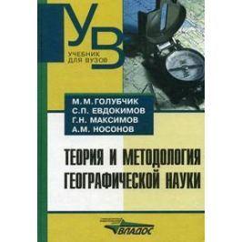 Голубчик М. Теория и методология географической науки