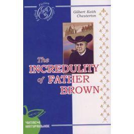 Честертон Г. The Incredulity of Father Brown The Incredulity of Father Brown / The Incredulity of Father Brown (детективные новеллы на англ. Языке) (читаем натуральное) (мягк)(English fiction collection). Честертон Г. (Сибирское университетское изд-во)
