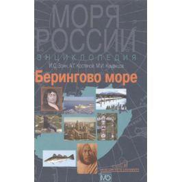 Зонн И., Костяной А., Куманцов М. Берингово море. Энциклопедия