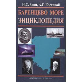 Зонн И., Костяной А. Баренцево море. Энциклопедия