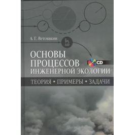 Ветошкин А. Основы процессов инженерной экологии. Теория, примеры, задачи. Учебное пособие (+CD)