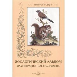 Селигманн И.-М. (худ.) Зоологический альбом