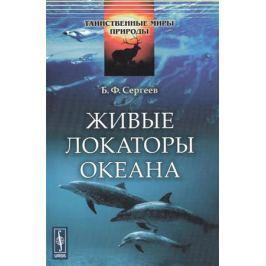 Сергеев Б. Живые локаторы океана