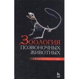 Козлов С., Сибен А., Лящев А. Зоология позвоночных животных