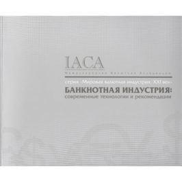 Пряжникова Л., Клыш М., Носков В. (ред.) Банкнотная индустрия: современные технологии и рекомендации