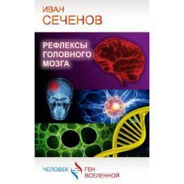 Сеченов И. Рефлексы головного мозга
