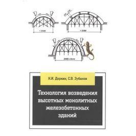 Доркин Н., Зубанов С. Технология возведения высотных монолитных железобетонных зданий: Учебно-методическое пособие