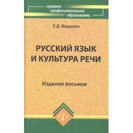Ващенко Е. Русский язык и культура речи. Издание восьмое