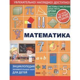 Вайткене Л. Математика