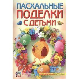 Максимова А. Пасхальные поделки с детьми
