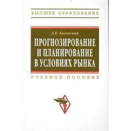 Басовский Л. Прогнозирование и планирование в условиях рынка Учеб. пос.