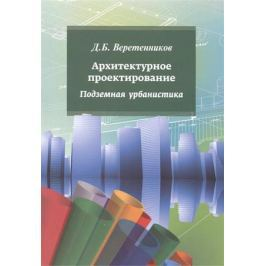 Веретенников Д. Архитектурное проектирование. Подземная урбанистика