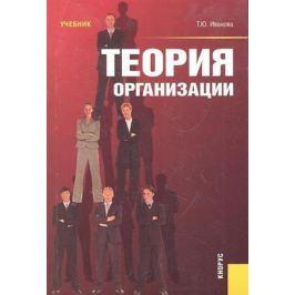 Иванова Т. Теория организации Учебник