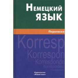Крашенинников А., Шевякова К., Игнатова Е. Немецкий язык. Переписка