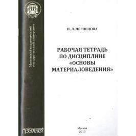 Чернецова Н. Рабочая тетрадь по дисциплине
