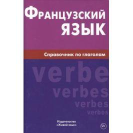 Маренгов В. Французский язык. Справочник по глаголам