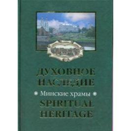 Малашевич Е. Духовное наследие. Минские храмы / Spiritual Heritage. Temples of Minsk